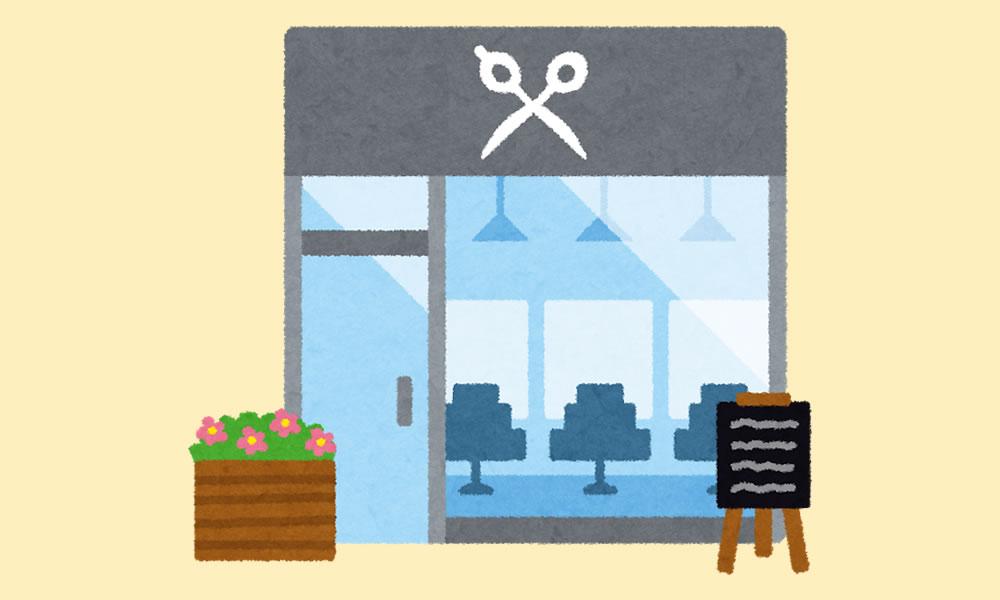 美容院のホールアルバイトの評判口コミ体験談